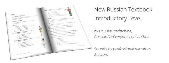 Russian Reading Syllables Conjunctions 119